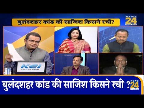 सबसे बड़ा सवाल : क्यों आज़ाद घूम रहे हैं #Bulandsahr कांड के मास्टरमाइंड ?