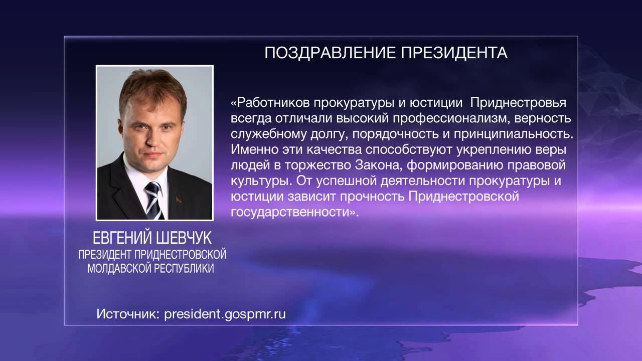 Поздравление главы администрации работникам прокуратуры