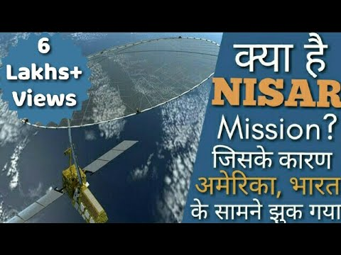 What is NISAR Mission? अमेरिका भारत के सामने क्यों झुका? NASA-ISRO Synthetic Aperture Radar (NISAR)