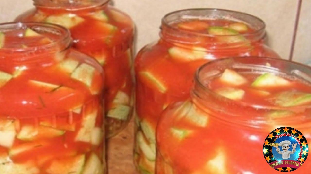 Кабачки на зиму рецепты пошагово с томатной пастой
