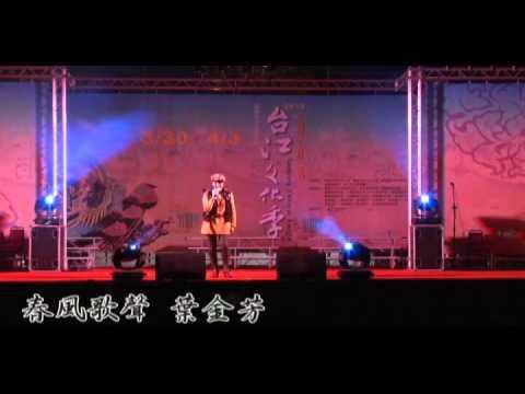 2012台江文化季,台江社區音樂會 - YouTube