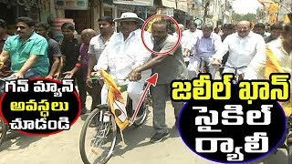 Mla Jaleelkhan Funny Cycling | TDP Mla Jaleelkhan Funny Video | Top Telugu Media