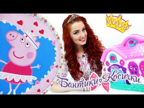 СВИНКА ПЕППА и Таня Мур: как стать принцессой!