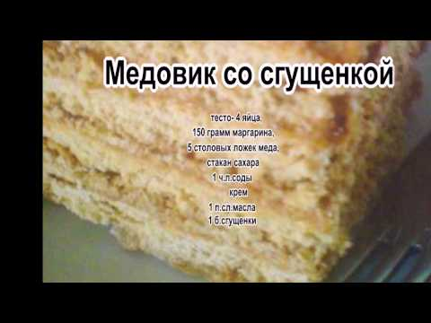 Медовик со сгущенкой рецепт с фото пошагово