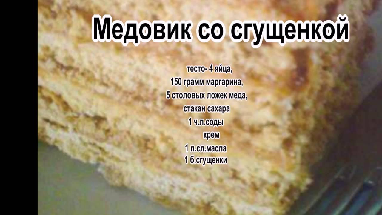 Простой рецепт торт медовый рецепт