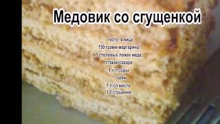 Простой рецепт медовика в домашних условиях 951