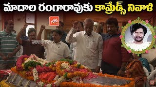 Comrades Tribute to Tollywood Actor Madala Ranga Rao | Madala Ranga Rao Passed Away | YOYOTV Channel