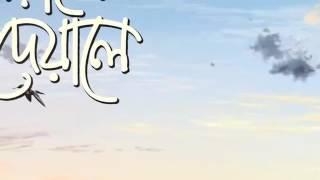 Deyale deyale by minar new song