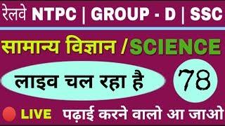 General Science / सामान्य विज्ञान - #LIVE_CLASS 🔴 OF रेलवे NTPC, GROUP-D- 78