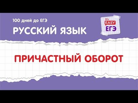 ЕГЭ по русскому языку. Причастный оборот