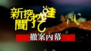 download lagu 新聞挖挖哇:撤案內幕20150318 gratis