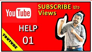 How to make 1000 subscribe 64 days(sinhala-help 01)👍💁♂️