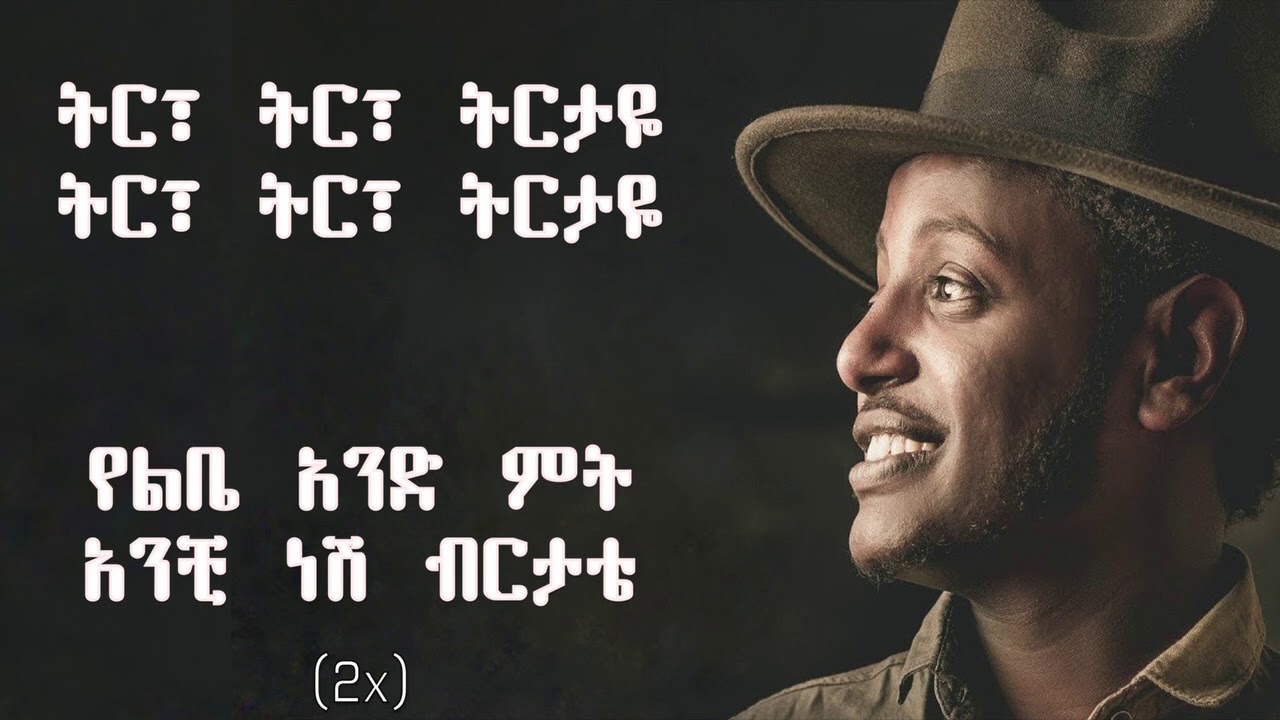 Esubalew Yitayew (Yeshi) - Tertaye ትርታዬ (Amharic With Lyrics)