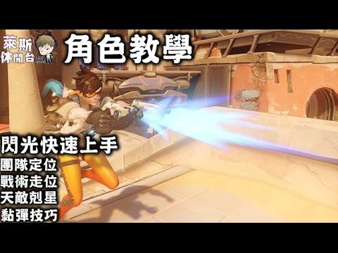 【萊斯】鬥陣特攻:閃光3分鐘快速上手