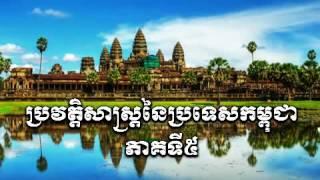 History of Cambodia #5 Khmer
