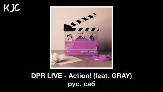 DPR LIVE - Action! (feat. GRAY) рус. саб