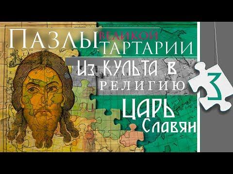 ПАЗЛЫ Великой Тартарии. Причерноморье.  ЦАРЬ Славян. часть 3