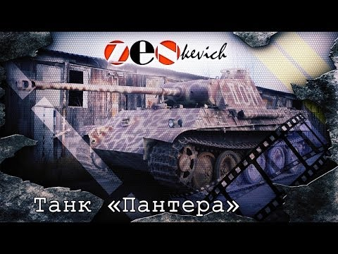 Тест-драйв Танк «Пантера» Ausf. G