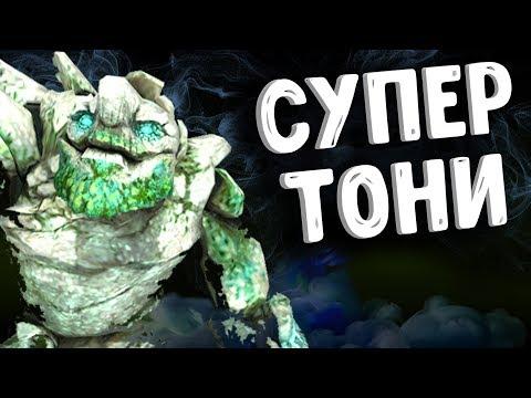 УГАРНОЕ ПАТИ  - TINY DOTA 2