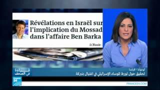 تحقيق حول تورط الموساد الاسرائيلي في اغتيال بنبركة