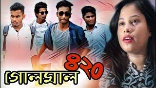 Golmal 420   New Funny Video 2018   Noakhali Express   Atik Alif