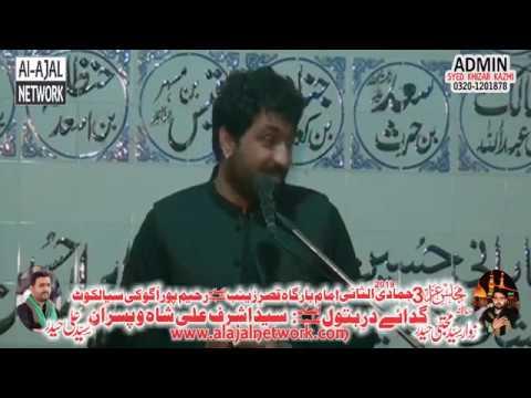 Zakir Ghulam Abbas Jappa 3 jammadi ul sani 2019 Raheem pur  Ugoki Sialkot