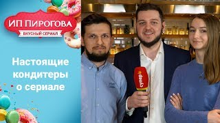 Кондитер Пирогова о сериале «ИП Пирогова»: Cheese it! Bakery