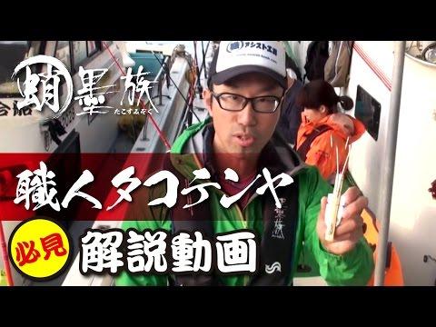 【蛸墨族】職人タコテンヤ 必見解説動画