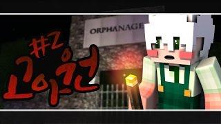 악어 [ 가장 섬뜩한 공포! 고아원 탈출맵 2부 (완결) ] The Orphanage