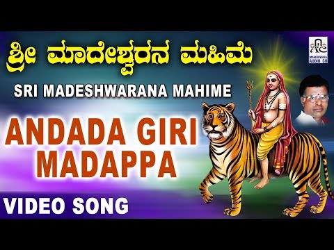 Baa Swamy - Andada Giri Madappa - Kannada Album
