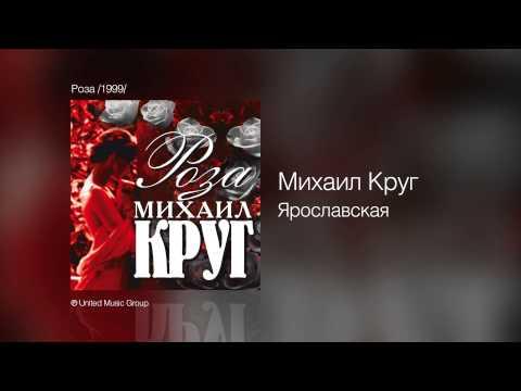 Михаил Круг - Ярославская - Роза /1999/