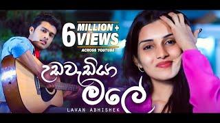 Lavan Abhishek - (Ira Pupuranawalu) | Sangeethe Teledrama Song