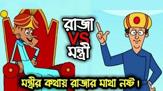 বাংলা ফানি কমেডি জোকস | রাজা vs মন্ত্রি |  Must watch Bangla funny comedy, Mairla Tube