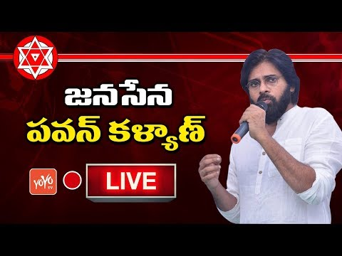 Pawan Kalyan LIVE | New Leaders Joining in JanaSena From East Godavari | JanaSena Party | YOYO TV