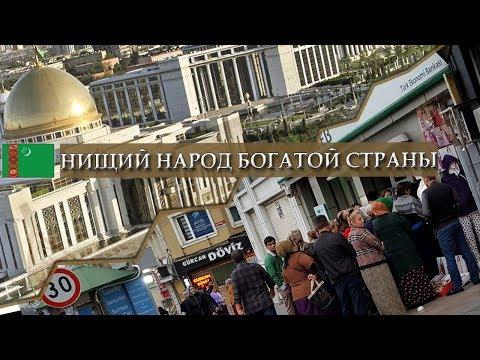 Туркменистан: Нищий народ богатой страны