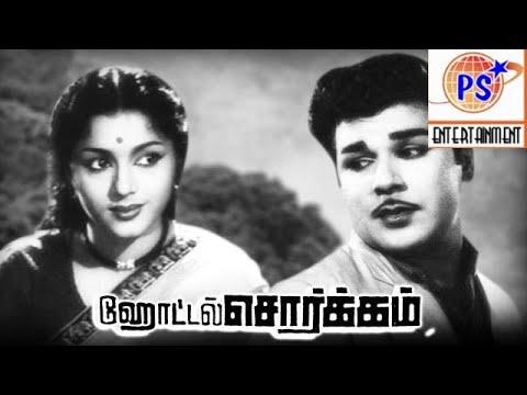 Hotel SorgamJaishankar Padmini Super Hit Tamil Full Movie New Release