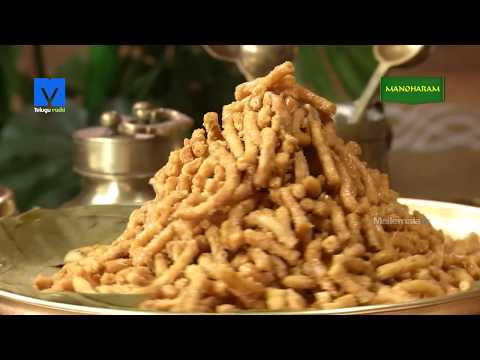 Manoharam (మనోహరం) - How to Make Manoharam - Sweet Recipes - Teluguruchi Cooking Videos