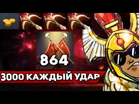 864 ДУЭЛЕЙ + 3 ДАЕДАЛУСА - 3000 УРОНА КАЖДЫЙ УДАР!   LEGION COMMANDER DOTA 2
