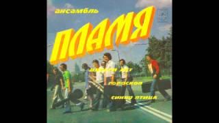 Plamya Пламя Goroskop Гороскоп Disco Russia 1982