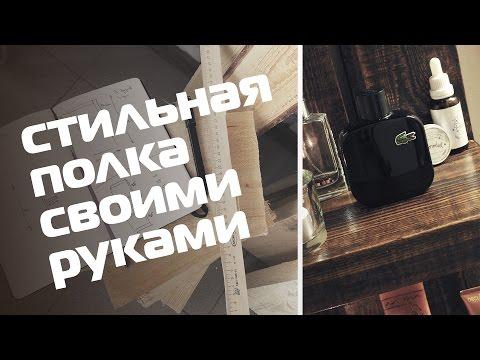 Настенная полка в стиле МОДЕРН своими руками ( ФОТО + ЧЕРТЕЖИ)