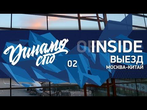 INSIDE 02: Выезд Москва-Китай