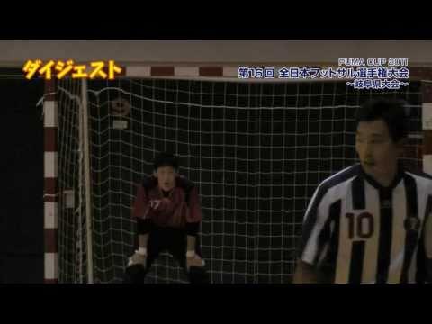 PUMA CUP2011 第16回全日本フットサル選手権~岐阜県大会~