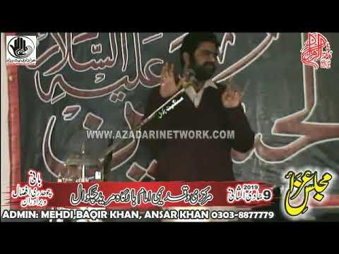 Zakir Gayoor Sabir || Majlis 9 Jamad Sani 2019 Mureed ||