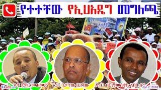 Ethiopia: የተተቸው የኢህአዴግ መግለጫ - Ethiopia and EPRDF - DW