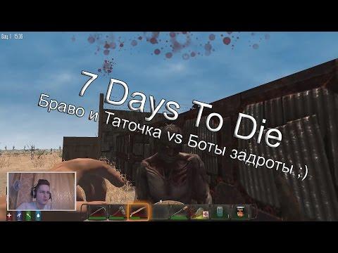 7 Days To Die - Браво и Таточка vs Боты задроты ;)