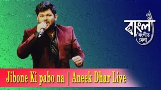 Jibone Ki pabo na | জীবনে কী পাব না | Aneek Dhar Live | Manna Dey