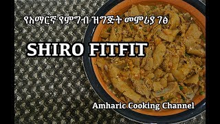 Ethiopian Food: የሽሮ ፍትፍት አሰራር Shiro Fitfit Recipe