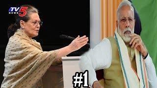 బీజేపీ పాలనపై రాహుల్, సోనియా గాంధీల విమర్శలు! | Congress Plenary Highlights | News Scan #1 | TV5