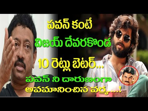 RGV Shocking Comments On Pawan Kalyan | Vijay Deverakonda | RGV About Arjun Reddy | TTM