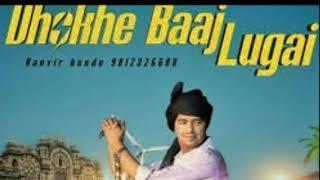 Dhokhe Baaj Lugai new mix songs mp3 flp 500 subscribe pr milegi